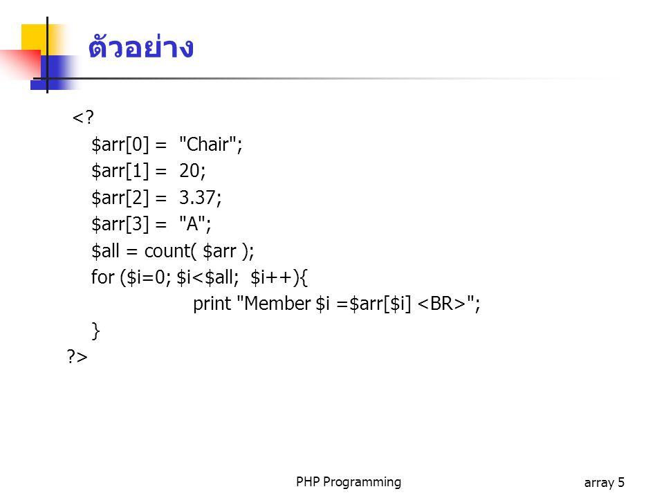 ตัวอย่าง < $arr[0] = Chair ; $arr[1] = 20; $arr[2] = 3.37;